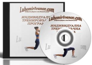 Индивидуална тренировъчна програма