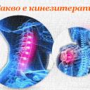 Какво е кинезитерапия?