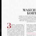 Любомир Иванов пред списание ROUGE