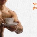 Чаша кафе преди фитнес?