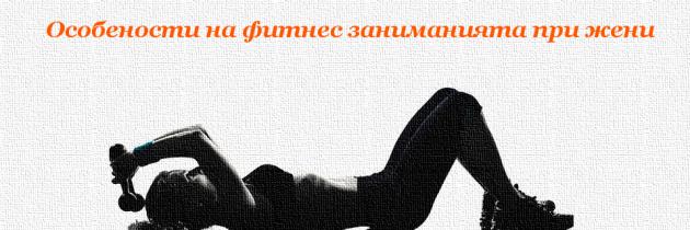 Особености на фитнес заниманията при жени