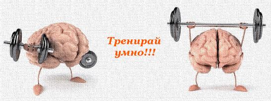 Тренирай умно!