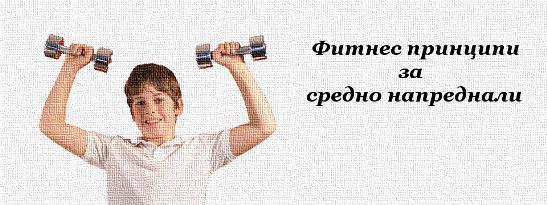 Фитнес принципи за средно напреднали