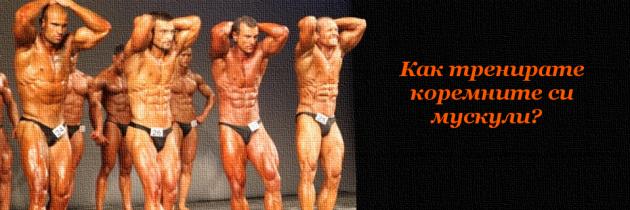 Как тренирате коремните си мускули?