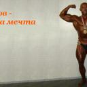 Даниел Рошков – една сбъдната мечта