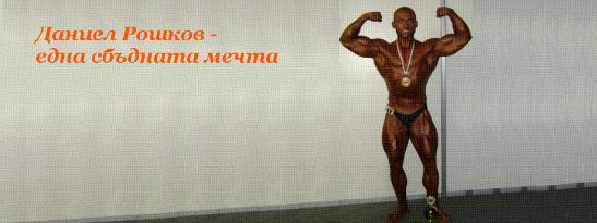 Даниел Рошков - една сбъдната мечта