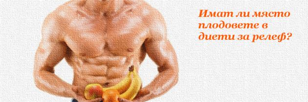 Имат ли място плодовете в диета за релеф?