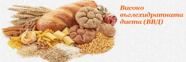 Високо-въглехидратната (ниско-мазнинна) диета (ВВД)