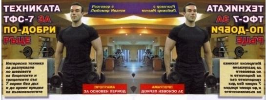 """ТФС-7 - тренировка за ръце пред списание """"Мускули и Фитнес"""""""