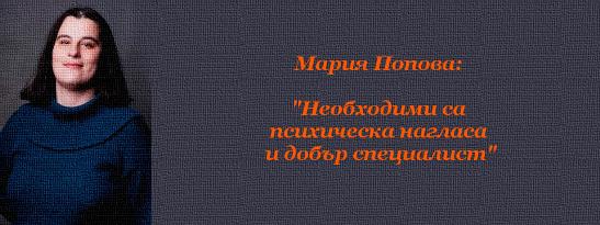 """Мария Попова: """"Необходими са психическа нагласа и добър специалист"""""""
