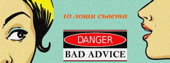 10 лоши съвета