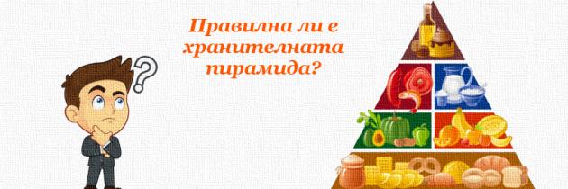Правилна ли е хранителната пирамида?