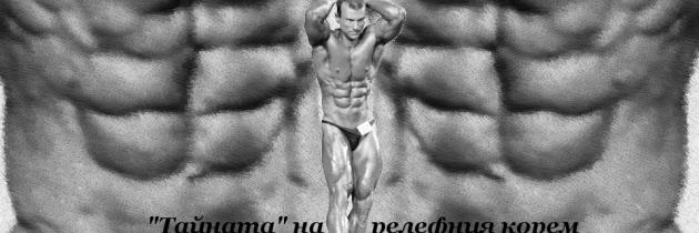 """""""Тайната"""" на релефния корем (как да направим """"плочки"""")"""