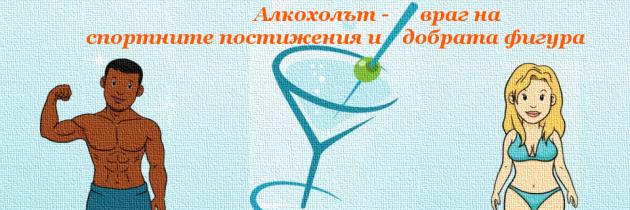 Алкохолът – враг на спортните постижения и добрата фигура?