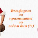 Във форма за празниците за седем дни (?!)
