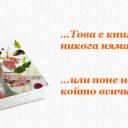 """Перфектната"" диета"