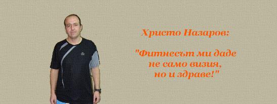 """Христо Назаров: """"Фитнесът ми даде не само визия, но и здраве!"""""""