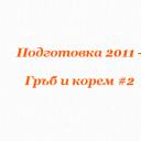 Подготовка 2011 – Гръб и корем #2