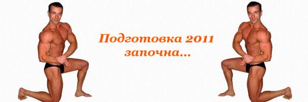 Подготовка 2011 започна…