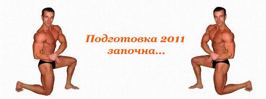Подготовка 2011 започна...