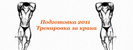 Подготовка 2011 - Тренировка за крака
