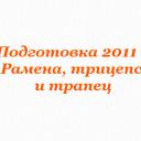 Подготовка 2011 – Рамена, трицепс и трапец