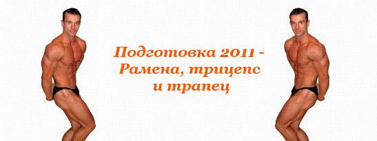 Подготовка 2011- Рамена, трицепс и трапец