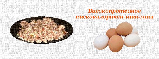 Високопротеинов нискокалоричен миш-маш