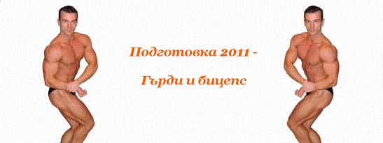 Подготовка 2011 - Гърди и бицепс