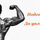 Подготовка 2011 – Да уплътним гърба!