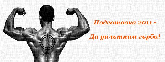 Подготовка 2011 - Да уплътним гърба!