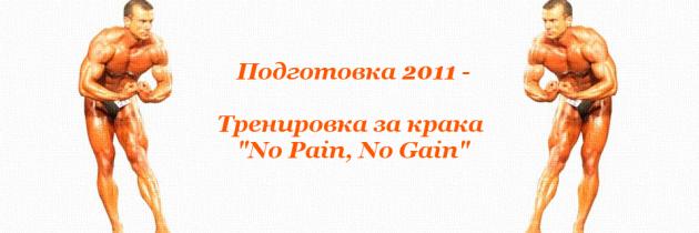 """Подготовка 2011 – Тренировка за крака """"No Pain, No Gain"""""""