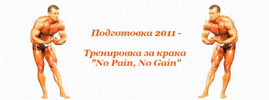 """Подготовка 2011 - Тренировка за крака """"No Pain, No Gain"""""""