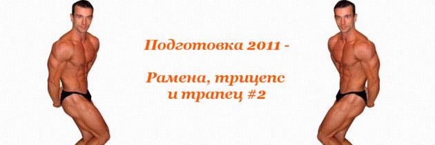 Подготовка 2011 – Рамена, трицепс, трапец #2