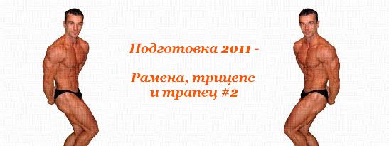 Подготовка 2011 - Рамена, трицепс, трапец #2