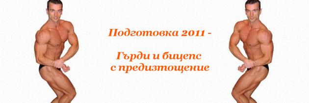 Подготовка 2011 – Гърди и бицепс с предизтощение