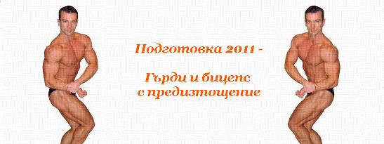 Подготовка 2011 - Гърди и бицепс с предизтощение