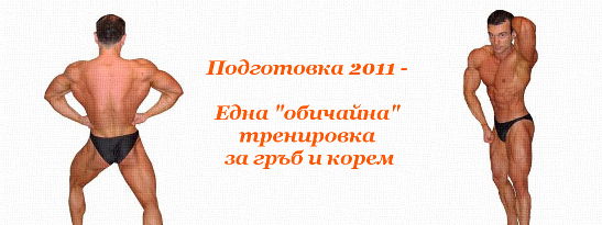 "Подготовка 2011 - Една ""обичайна"" тренировка за гръб и корем"