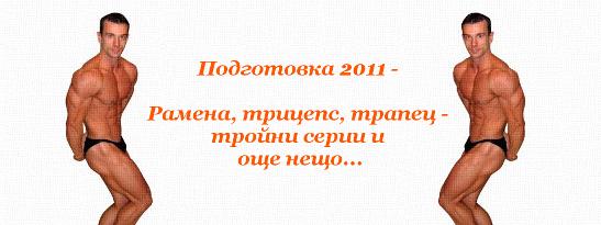 Подготовка 2011 - Рамена, трицепс, трапец - тройни серии и още нещо...