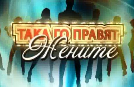 """""""Така го правят жените"""" с гост Любомир Иванов"""