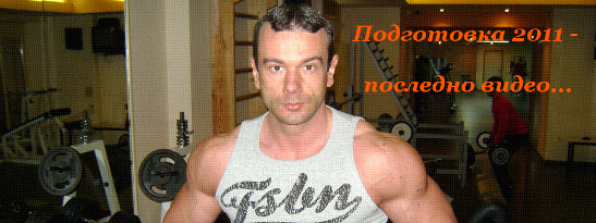 Подготовка 2011 - последно видео...
