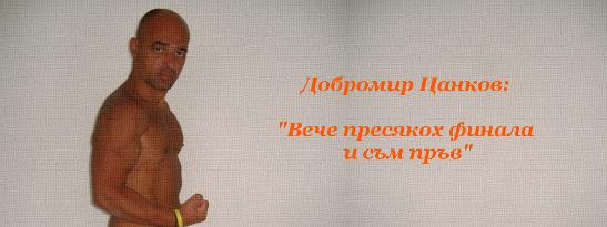 """Добромир Цанков: """"Вече пресякох финала и съм пръв"""""""