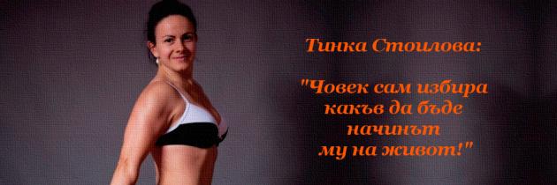 """Тинка Стоилова: """"Човек сам избира какъв да бъде начинът му на живот!"""""""