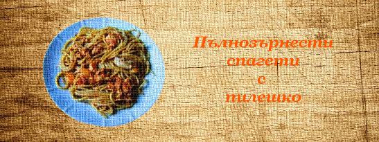 Пълнозърнести спагети с пилешко