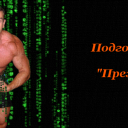 "Подготовка 2011 – ""Презареждане"""