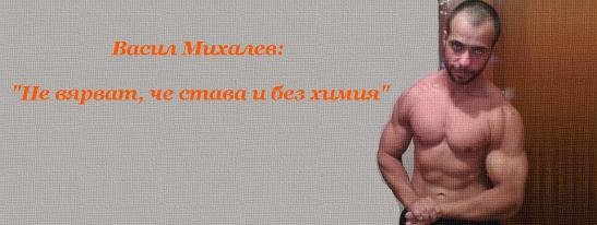 """Васил Михалев: """"Не вярват, че става и без химия"""""""