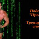 """Подготовка 2011 """"Презареждане"""" – Тренировка за крака според целите"""