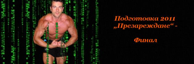 """Подготовка 2011 """"Презареждане"""" – Финал"""