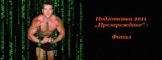 """Подготовка 2011 """"Презареждане"""" - Финал"""