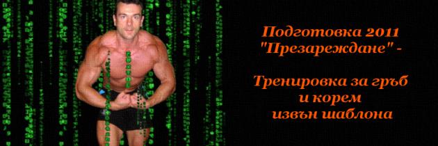 """Подготовка 2011 """"Презареждане"""" – Тренировка за гръб и корем извън шаблона"""
